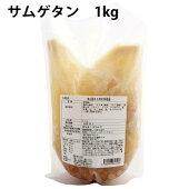 サムゲタン1kg×2袋