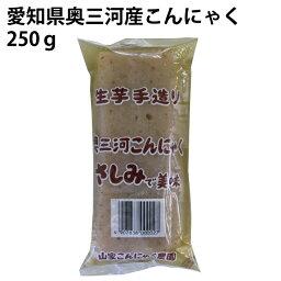 奥三河 こんにゃく 250g×20パック 生こんにゃく芋使用