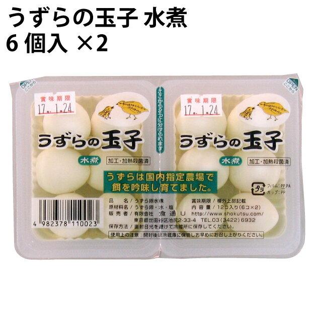 【うずらの玉子 水煮 6個入り2パック×6セット】国産うずらの卵使用 【送料無料】