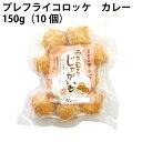 冷凍惣菜 時短ごはん まきば プレフライコロッケ カレー 150g (10個入り) 6袋
