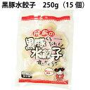 冷凍惣菜 時短ごはん 黒豚 水餃子 15個×10パック 国産小麦粉使用