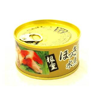 ほっき貝水煮 80g×3缶 根室海峡産ほっき貝