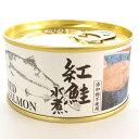 紅さけ水煮180g×3缶 ロシア産紅鮭使用