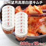 キムチ カナモト食品 信州望月高原 白菜キムチ 300g 12パック 国産