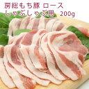 千葉産直サービス 房総もち豚 ロース(しゃぶしゃぶ用) 200g 1パック