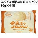 メロンパン ふくらむ魔法のメロンパン 80g×4個入 3袋