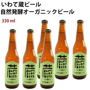 いわて蔵ビール 自然発酵オーガニックビール  330ml 6本 岩手県産オーガニックビール ※開封前要冷蔵