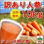ステビア・米ぬか農法で有機栽培を意識した減農薬で育てた人参10KG