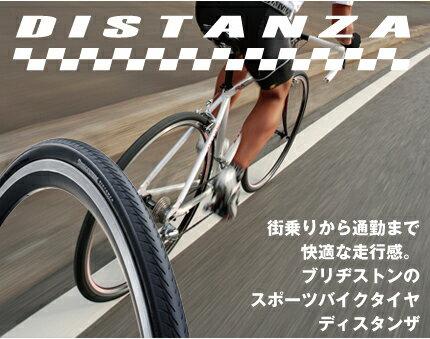 【BRIGESTONE】ブリジストンDISTANZAディスタンザ折り畳み700×23C,25C