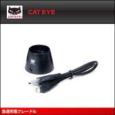 【CATEYE】 キャットアイ オプションパーツ 急速充電クレードル(5342720)【4990173025428】