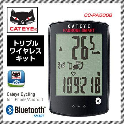 【送料無料】【CATEYE】キャットアイLIGHTヘッドライトCC-PA500BPADRONESMARTパドローネスマートトリプルワイヤレスキット【4990173028474】