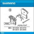 【SHIMANO】 シマノ BRAKE SHOE FOR DISC ディスク用ブレーキシュー メタルパッドF03C【Y8J79802A】【4524667994350】