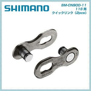 【予約受付中6月】【SHIMANO】シマノ CHAIN チェーン SM-CN900-11 11…