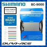 【SHIMANO】シマノ CABLE ケーブル BC-9000 ROAD BRAKE CABLE SET ロードブレーキケーブルセット