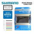 【SHIMANO】シマノ CABLE ケーブル 6800 ROAD BRAKE CABLE SET ロードブレーキケーブルセット