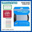 【グリーン即納】【SHIMANO】シマノ CABLE ケーブル OPTISLICK ROAD SHIFT CABLESET オプティスリックロードシフトケーブル