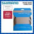 【即納】【SHIMANO】 シマノROAD SHIFT CABLE SETロード用 Steel シフトケーブルセット(ブラック)【Y60098501】【4524667605027】