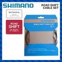 (SHIMANO) シマノROAD SHIFT CABLE SETロード用 Steel シフトケーブルセット(ブラック)(Y60098501)(4524667605027)