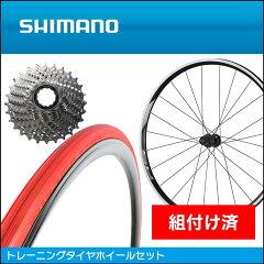 【送料無料】【組付け済】トレーニングホイールセット SHIMANO WH-RS010リアのみ Vittoriaホー...