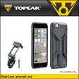 【次回入荷未定】【メール便で送料無料】【TOPEAK】トピーク RideCase for iPhone6 Set ライドケースアイフォン6用セット ブラック【BAG32300】【4712511835724】