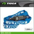 【TIOGA】 タイオガ LOCK ロック Barrel Chain Lock バレルチェーンロック 1200mm ブルー【リセッタブルダイヤル式】【LKW25301】【4935012036425】