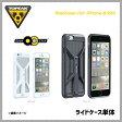 【TOPEAK】トピーク RideCase for iPhone 6・6S ライドケースiPhone 6・6S用 単体 BK【4712511835762】WH【4712511835779】(30003217)