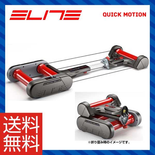 (送料無料※北海道・沖縄県除く)(ELITE)エリート TRAINER トレーナー QUICK MOTION クイックモーション3本ローラー(8020775025895)