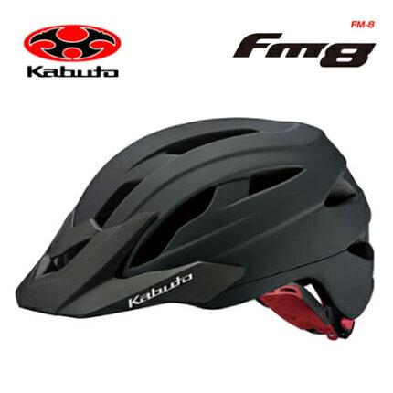 【OGKKABUTO】オージーケーカブトHELMETヘルメットFM-8【JCF推奨】マットブラックM-L【4966094537135】