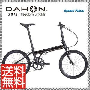 【自転車安全整備士による完全組立・調整・梱包】【送料無料】折り畳み 2016年モデル DAHON ダ...