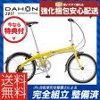 【送料無料】【特典付】折り畳み 2017年モデル DAHON ダホン Vybe D7 ヴァイブ D7 レモンイエロー