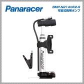 【Panaracer】パナレーサー PUMP ミニフロアポンプ BMP-N21AGF2-S 可変式携帯ポンプ【4931253202971】