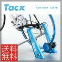 【送料無料】【Tacx】タックス TRAINER トレーナー BLUE TWIST ブルーツイ…