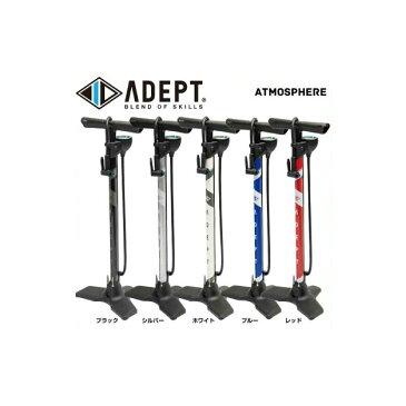 (ADEPT)アデプト PUMP フロアポンプ Atmosphere アトモスフィア 200PSI対応 米仏英式バルブ対応