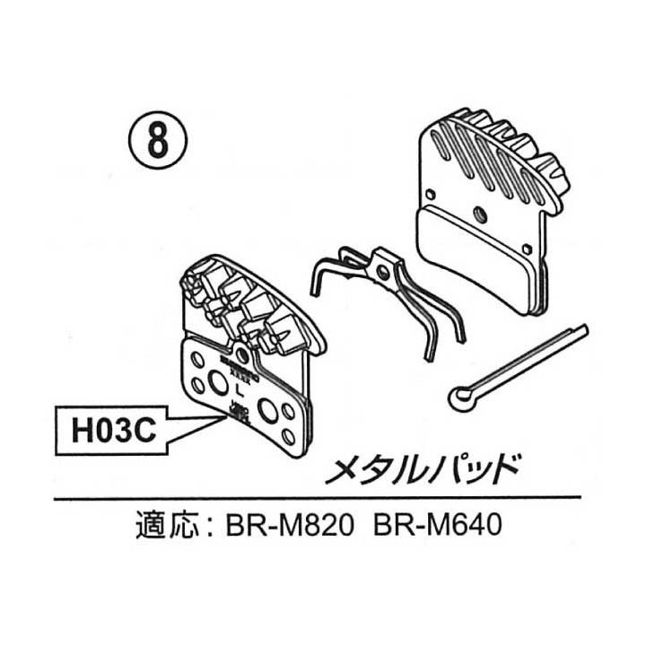 自転車用パーツ, ブレーキ () SHIMANO BRAKE SHOE FOR DISC H03C(Y8VT98020)(452466786760 9)