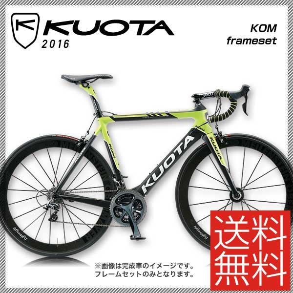 (特価セール)(送料無料)(特典付)ロードレーサー 2016年モデル KUOTA ク...