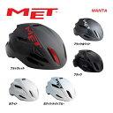 【送料無料※北海道・沖縄県除く】17 MET メット HELMET ヘルメット MANTA マンタ【JCF公認モデル】
