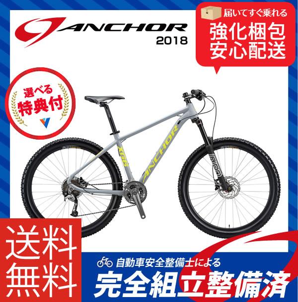 (送料無料)(特典付)マウンテンバイク 2018年モデル ANCHOR アンカー X...