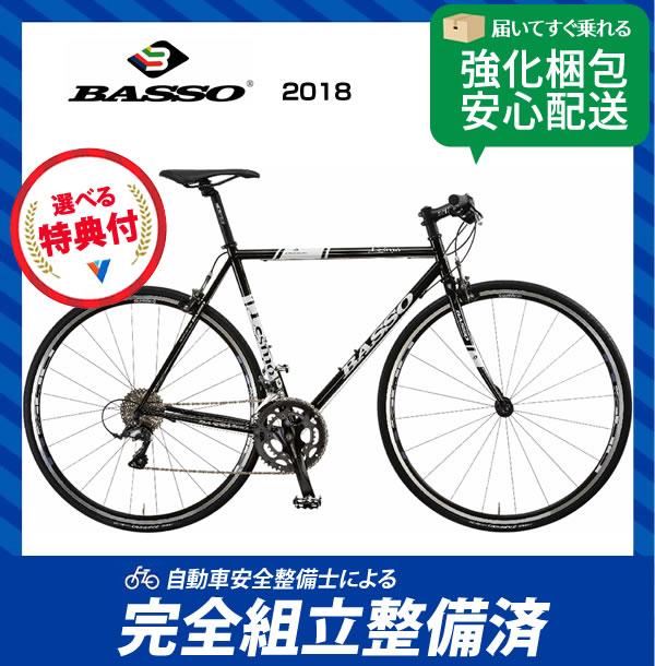 (特典付)クロスバイク 2018年モデル BASSO バッソ LESMO レスモ ブ...