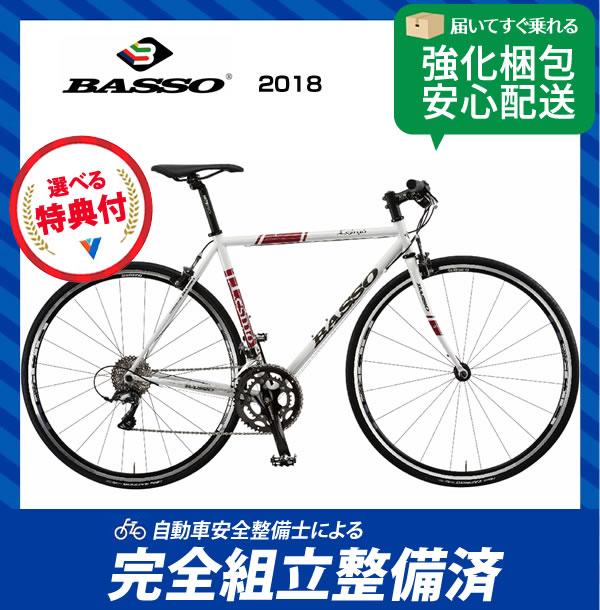 (特典付)クロスバイク 2018年モデル BASSO バッソ LESMO レスモ ホ...