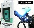 【自転車同時注文に限る】【BIANCHI】 ビアンキ LIGHT フロントライト USB Rechargeable Safety Light USB充電式セーフティフロントライト CG-211W チェレステ【4712123265780】