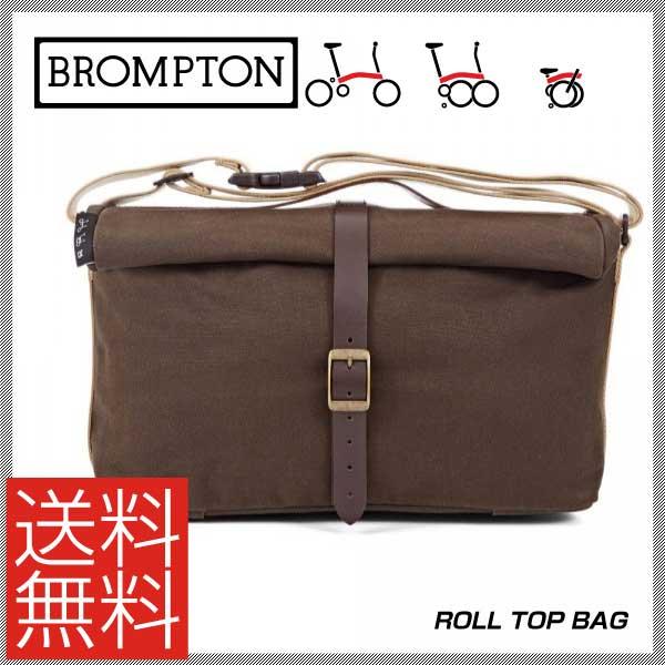 (送料無料※北海道・沖縄県除く)(BROMPTON)ブロンプトン BAG バッグ ROLL TOP BAG ロールトップバッグ ワックスドキャンバス(5053099001910)