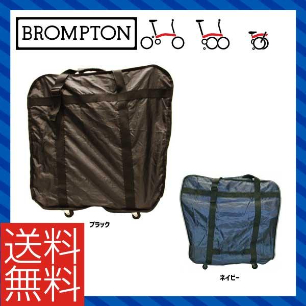 (送料無料※北海道・沖縄県除く)(BROMPTON)ブロンプトン BAG 輪行バッグ ころが〜る