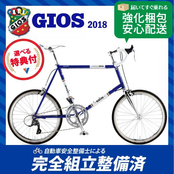 (特典付)小径車 2018年モデル GIOS ジオス ANTICO アンティーコ ジ...