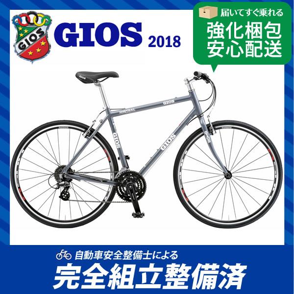 クロスバイク 2018年モデル GIOS ジオス MISTRAL ミストラル グレイ
