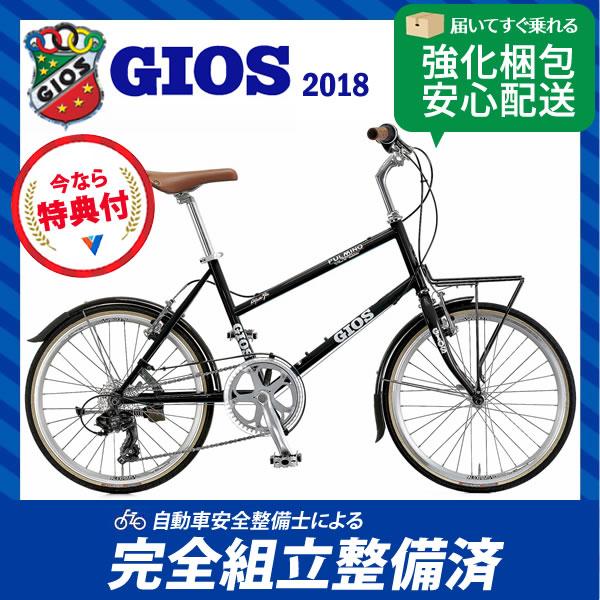 (特典付)小径車 2018年モデル GIOS ジオス PULMINO プルミーノ ブラック