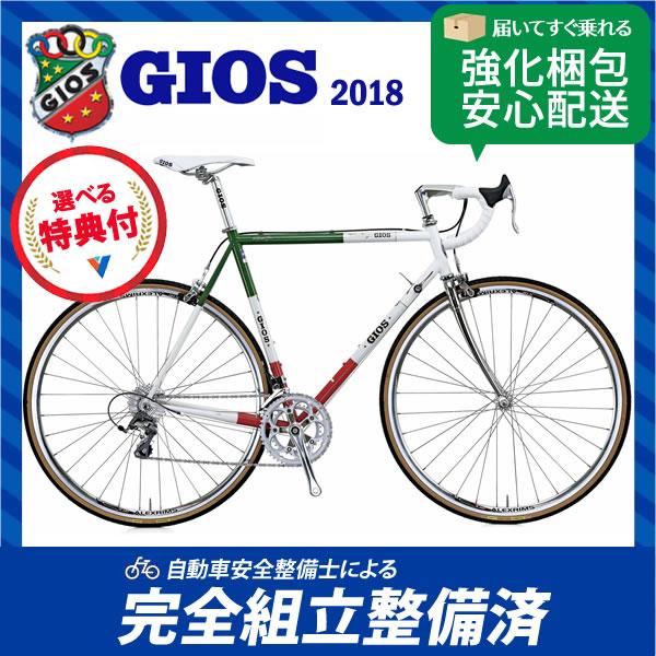 (特典付)ロードレーサー 2018年モデル GIOS ジオス VINTAGE ヴィンテージ イタリアン