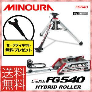 【送料無料】【おまけ付】【MINOURA】ミノウラ TRAINER トレーナー LiveRid…