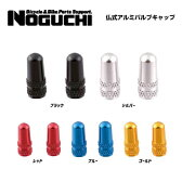 【NOGUCHI】ノグチ 仏式アルミバルブキャップ 2個入り(30003333)