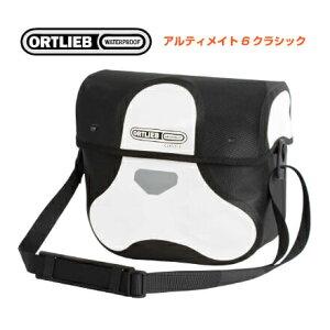 【送料無料】【ORTLIEB】オルトリーブ ハンドルバーバッグ ULTIMATE6 CLASS…