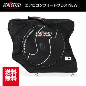 【送料無料】【輪行バッグ】 SCICON シーコン AEROCOMFORT PLUS エアロコンフォートプラス NEW